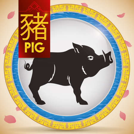 Round button with traditional Chinese animal zodiac: Pig (written in Chinese calligraphy) silhouette and blue liquid circle inside representing the fixed element for this animal: water. Illusztráció