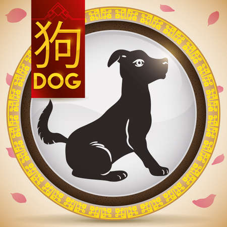 Golden round button with oriental pattern and Chinese animal zodiac: seated Dog (written in Chinese calligraphy), with circle representing earth fixed element and a beautiful cherry petal storm.