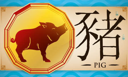 Banner with golden medal with Chinese zodiac animal: Pig (written in Chinese calligraphy in ancient scroll) over a waving background, representing the fixed element of water for this sign. Ilustrace