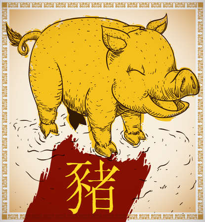 Happy pig of the Chinese Zodiac in hand drawn style and yellow with a red brushstroke with its name written in Chinese calligraphy. Illustration
