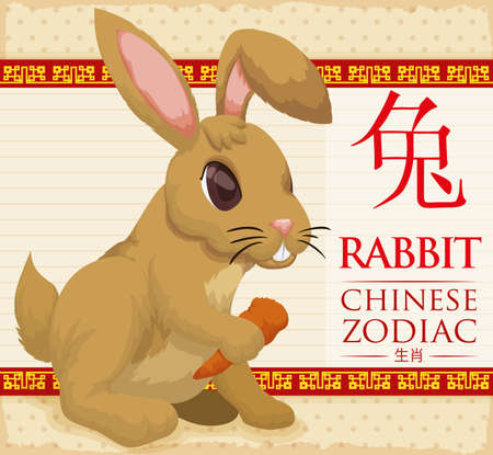 Brown cute rabbit (written in Chinese calligraphy) holding and eating a carrot and representing a Chinese Zodiac animal.