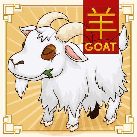Tender representation in cartoon style of Chinese Zodiac animal: Goat (written in Chinese calligraphy) chewing some grass with a happy expression and a red label in the top.