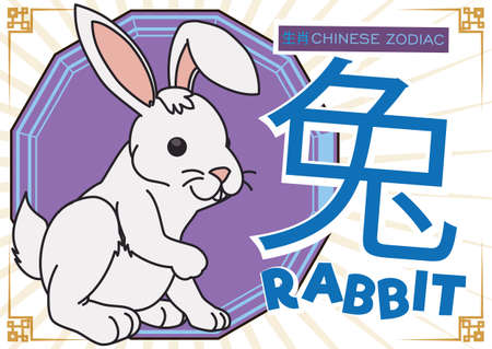 Poster with a white tender rabbit for Chinese Zodiac (written in Chinese calligraphy) with lucky colors: purple and blue in cartoon style.