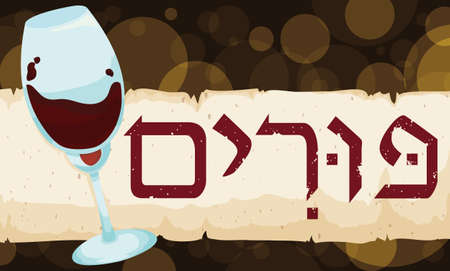 Banner with wine glass over scroll and greeting message for the Jewish celebration of Purim (written in Hebrew) in a night with bokeh effect in the background.