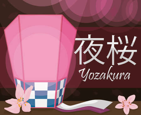 Traditional cherry flowers, glows and pink lantern for Yozakura (