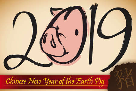 Cute piglet show up its face in the number 0 of the 2019 number, marking the beginning of the year of the earth pig (written in Chinese calligraphy) in the Chinese New Year.