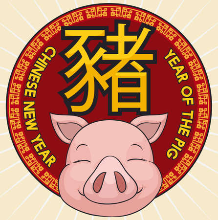 Commemorative round button with smiling pig announcing the Year of the Pig (written in Chinese calligraphy) of the Chinese zodiac.
