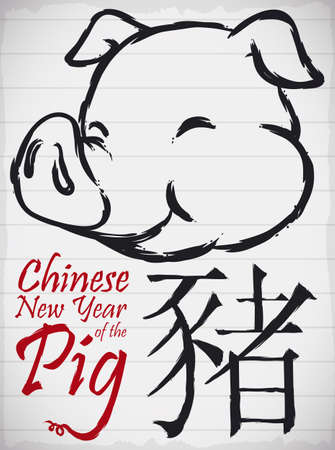 Cute drawing in brushstroke style of a smiling pig (written in Chinese calligraphy) face in a knot to celebrate the Chinese New Year of this zodiac animal.