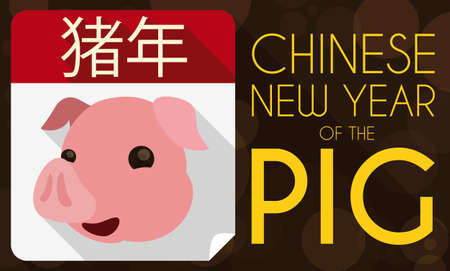 Flat design with long shadow presenting a loose-leaf calendar with cute piglet face, promoting the Chinese New Year of the Pig (written in Chinese calligraphy). Illustration