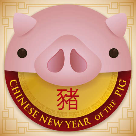 Cute button with a half with pig head and the other one with a golden Chinese pattern to celebrate the Year of the Pig (written in Chinese calligraphy). Illustration