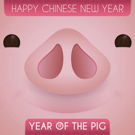 Cute poster with pink piggy face looking at you to celebrate the Chinese New Year of the Pig (written in Chinese calligraphy inside the letter O).