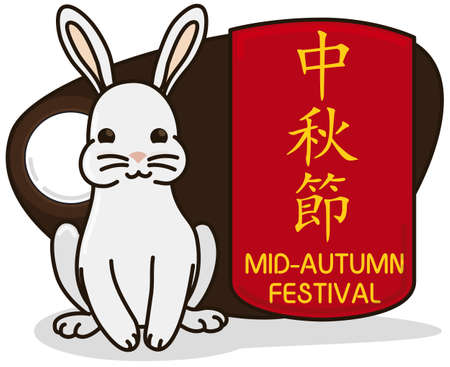 Cute moon rabbit with a sign inviting at you to celebrate the Mid-Autumn Festival (written in Chinese calligraphy).