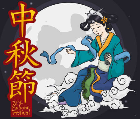 Representation of the mythical character that involve the celebration of Mid-Autumn Festival (written in Chinese calligraphy): Chang'e or the moon goddess floating over the full moon.