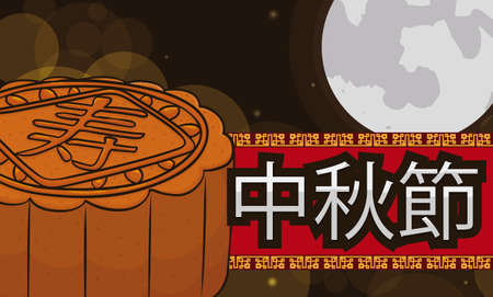 Banner with traditional mooncake served in a night of full moon of Mid-Autumn Festival (written in Chinese calligraphy on the label) to share with family and friends. 向量圖像