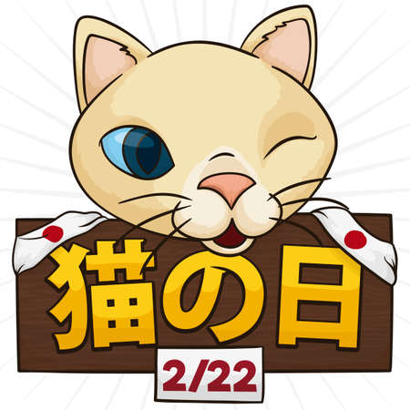 Cute kitty winking at you over a greeting wooden sign with Japan flags to celebrate Cat Day (written in Japanese calligraphy) in this country this 22nd February.
