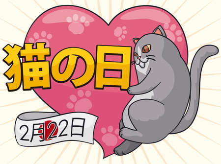Cute chubby gray cat hugging a giant heart to celebrate Cat Day (written in Japanese) in Japan, decorated with a ribbon and the date: 22nd February.