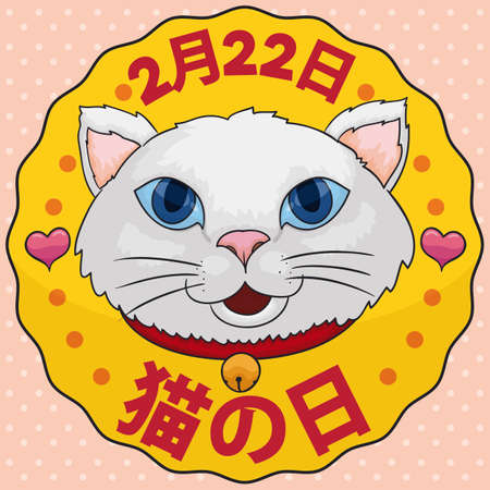Round button with happy white kitty face wearing a belt with jingle bell, ready to celebrate Cat Day in February 22 (texts written in Japanese calligraphy).