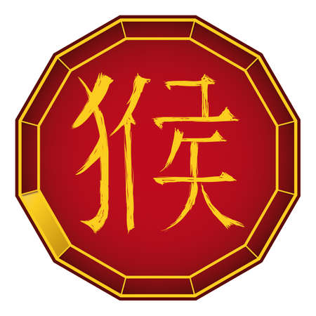 Red and golden dodecahedron shape with kanji in brush strokes for word 'monkey' in Chinese calligraphy for zodiac. 矢量图像