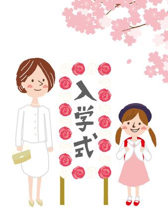 elementary: Japanese entrance ceremony of elementary school