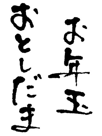 habit: Japanese calligraphy New Year Childrens pocket money (There is a habit of raising a special pocket money to children in the New Year in Japan)