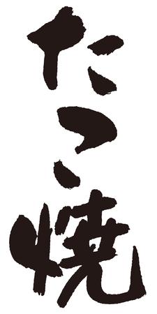 Brush character Tako-yaki