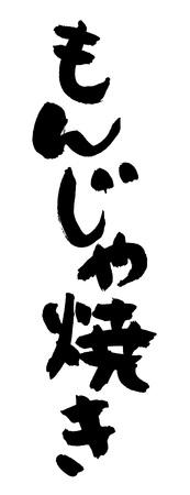 Monjya yaki illustration.