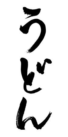 """Japanese calligraphy """"Udoni"""""""