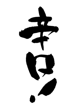 Japanese calligraphy Dry!