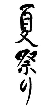 Japanese calligraphy Summer festival Illustration