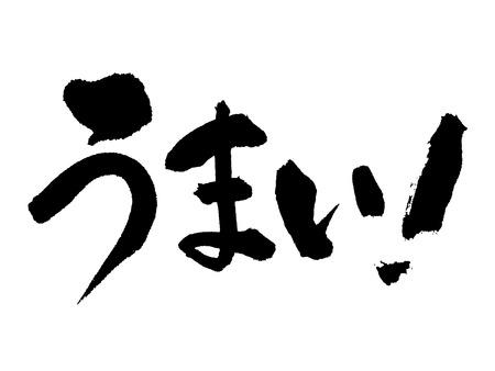 """caligrafía japonesa deliciosa! """""""