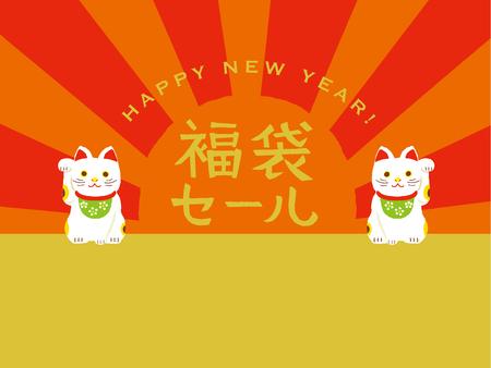 """고양이  일본어 번역은 """"새해 바겐 세일""""입니다."""