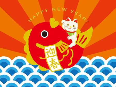 Auspicious sea bream and Japanese translation is New Years greetings 向量圖像