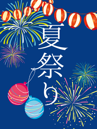 Japanese summer festival vector Illustration and Japanese translation is Summer festival