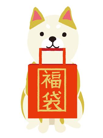 """행복한 가방을 추가하는 개  일본어 번역은 """"해피 가방""""입니다."""