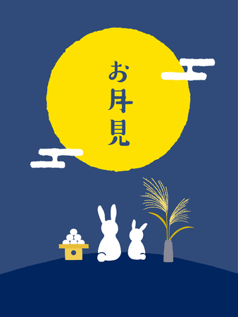 Rabbits viewing the moon. Mid-autumn festival illustration of bunny with full moon on starry night background. Cartoon character. NEX translation is