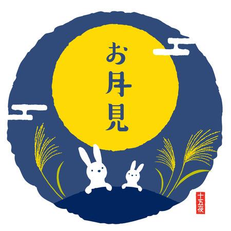 Japanese traditional full moon night  Japanese translation is Illustration