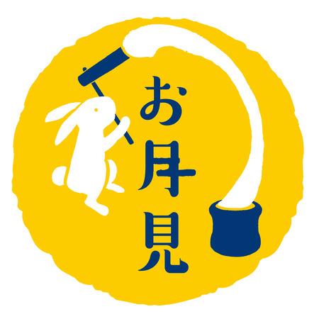 """일본 전통 보름달 밤  일본어 번역은 """"문보기""""입니다. 일러스트"""