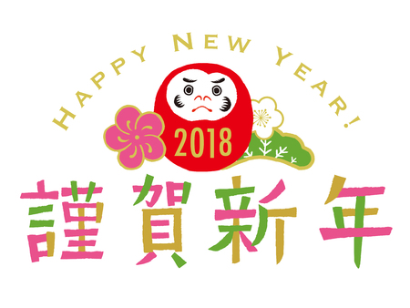 "New Year's greetings / Japanese translation is ""New Year's greetings"""