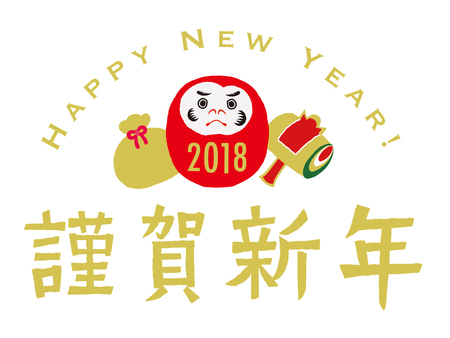 New Years greetings  Japanese translation is New Years greetings Illustration