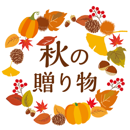background with autumn food and leaves  Japanese translation is Present for autumn