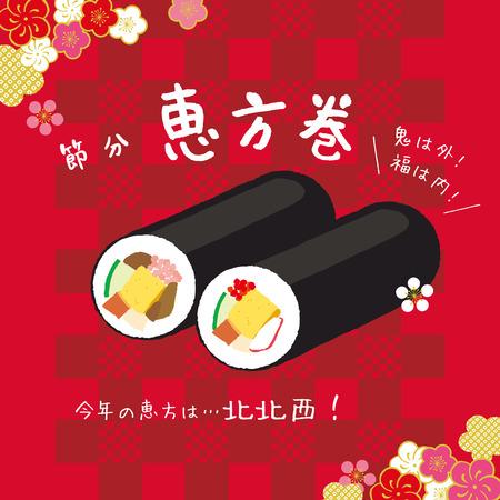 운이 좋은 방향으로 세 쓰분 스시. 절분 : 2 월 3 일 일본 전통 행사. 사람들은 콩에 콩을 던졌습니다.