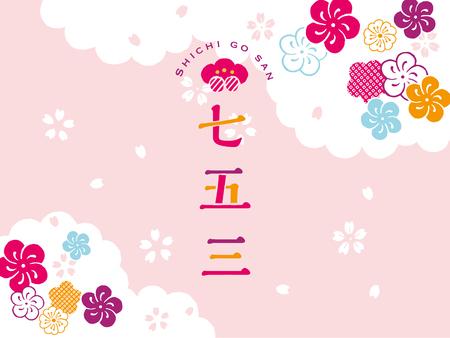 """아이들의 건강한 성장을 축하하는 일본어 축제 레이아웃 디자인  일본어 번역은 """"Three-Five-Seven Festival""""입니다."""