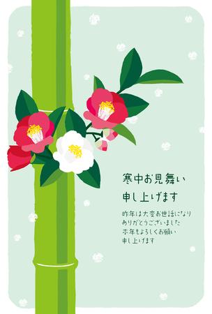 Mid-winter Greetings NEX translation is