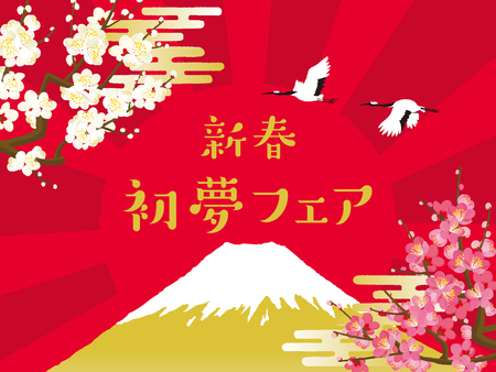 Japanese red-crowned crane flying in the Mount Fuji and plum  Japanese translation is Years first dream fair