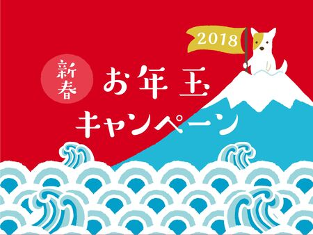 Mount Fuji and dogs. Japanese New Years card. Japanese translation is New Years present campaign Иллюстрация