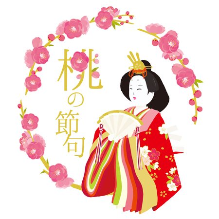 Vector illustration of a Japanese Girl in a kimono with a fan and cherry blossom background.