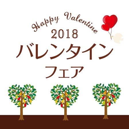 Valentine's Day layout design with Heart-shaped cacao tree / Japanese translation is