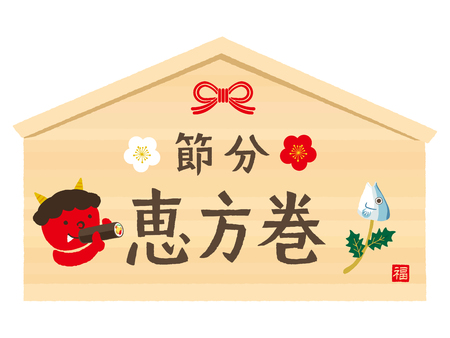 Setsubun illustrations. Setsubun:Japanese traditional event on February 3. People throw soy-beans at devil.