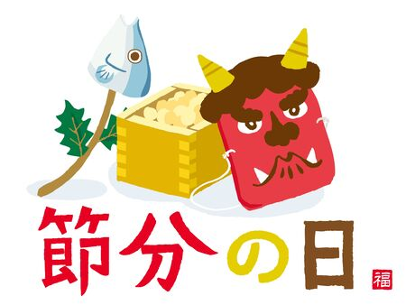 Setsubun illustrations. Setsubun Japanese traditional event on February 3. People throw soy-beans at devil.Japanese translation is Setsubun Day