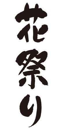 Japanese calligraphy illustration.